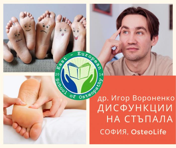 Дисфункции на стъпала. Остеопатичен подход.